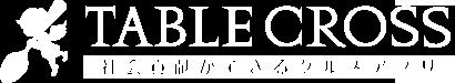 テーブルクロス 社会貢献が出来るグルメアプリ